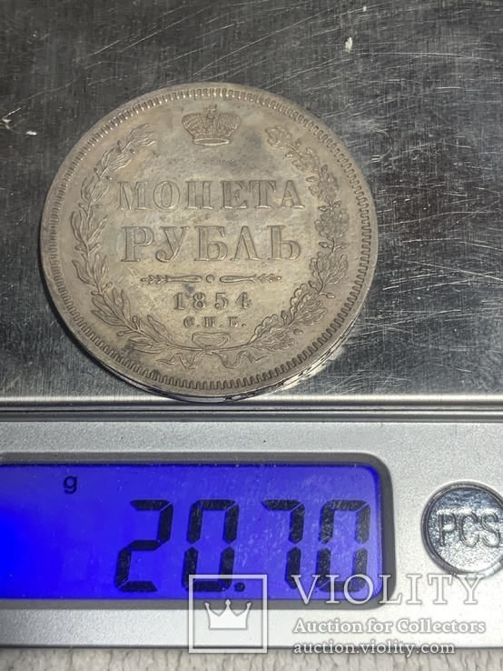 Рубль 1854 спб Н I Последний рубль Николая I