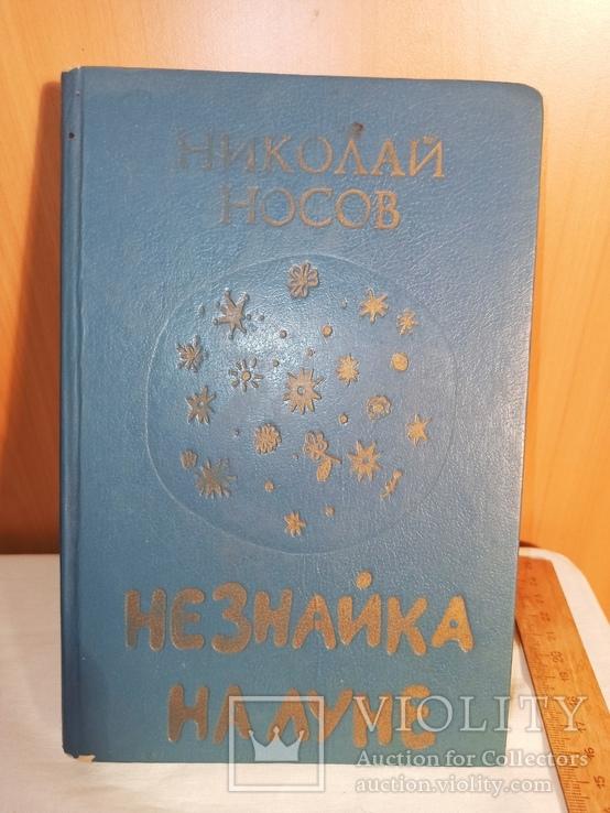 """Книга """"Незнайка на Луне"""" Ник. Носов., фото №2"""