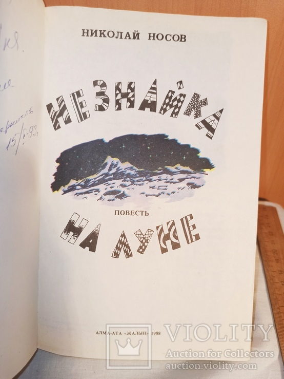 """Книга """"Незнайка на Луне"""" Ник. Носов., фото №3"""