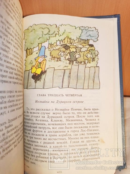 """Книга """"Незнайка на Луне"""" Ник. Носов., фото №4"""