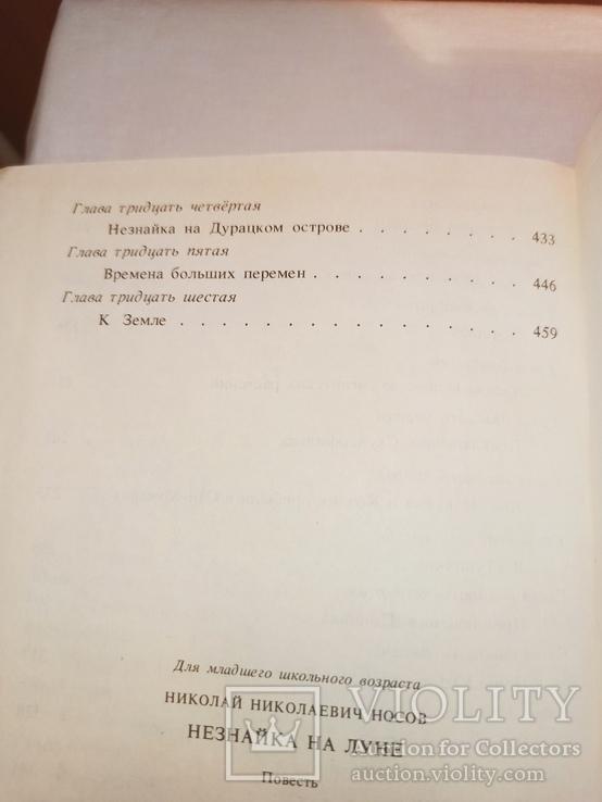 """Книга """"Незнайка на Луне"""" Ник. Носов., фото №6"""