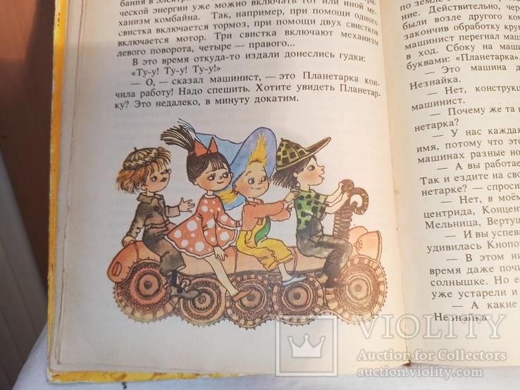 """Книга """"Незнайка в Солнечном Городе"""". Ник. Носов., фото №4"""