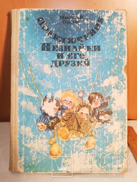 """Книга """"Приключения Незнайки и его друзей"""" Ник. Носов., фото №2"""