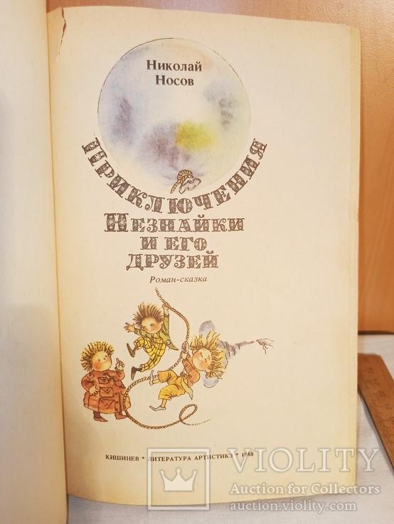 """Книга """"Приключения Незнайки и его друзей"""" Ник. Носов., фото №3"""