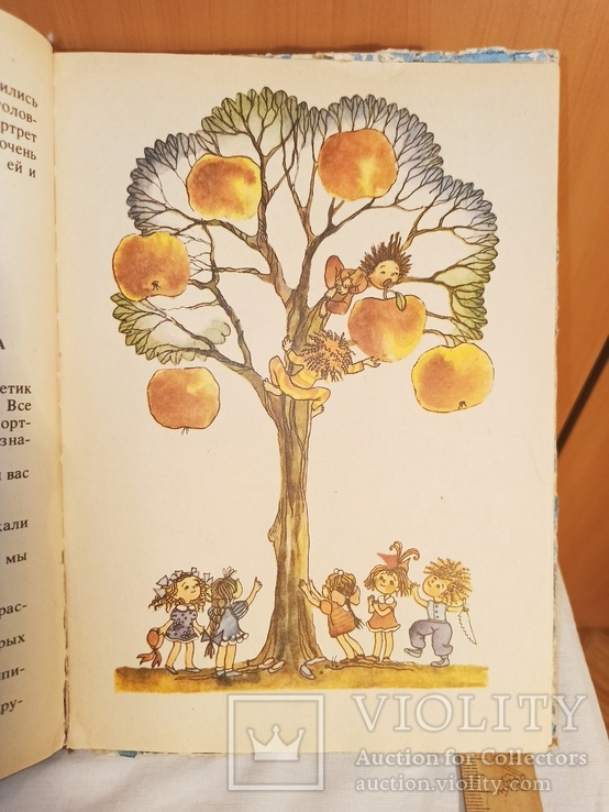 """Книга """"Приключения Незнайки и его друзей"""" Ник. Носов., фото №4"""