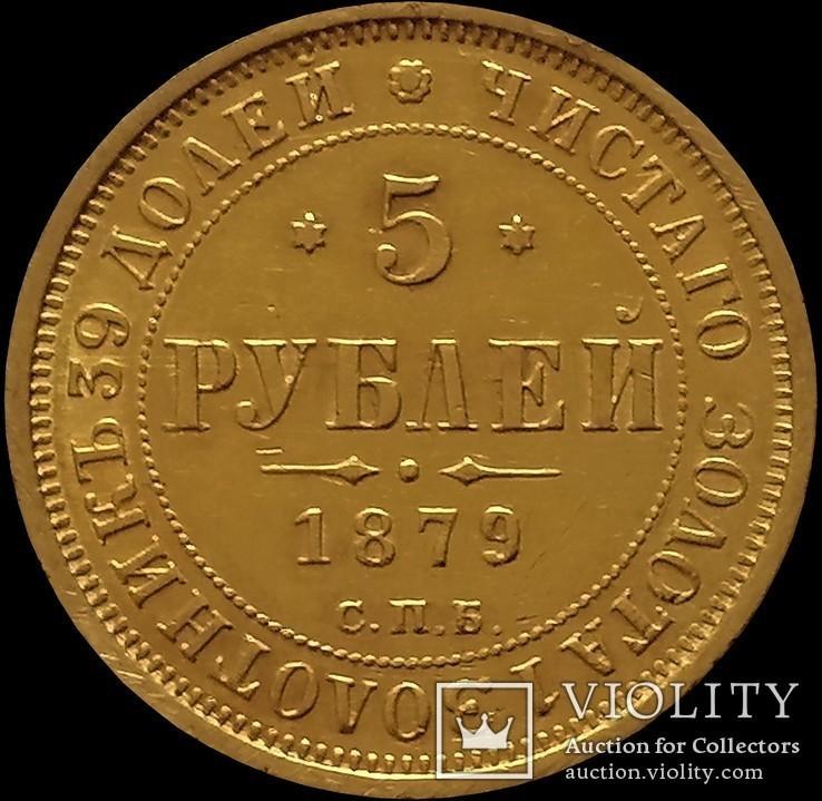 5 рублів 1879 року, фото №2