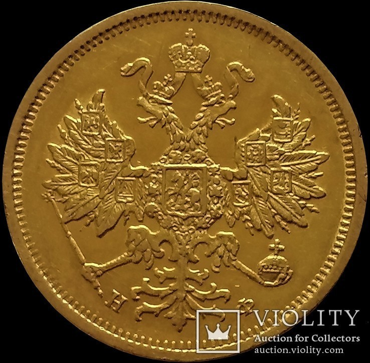 5 рублів 1879 року, фото №3