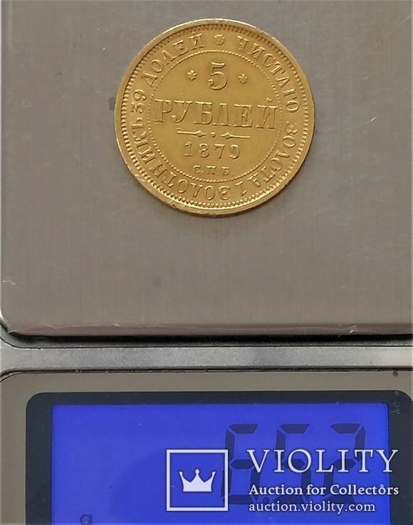 5 рублів 1879 року, фото №4