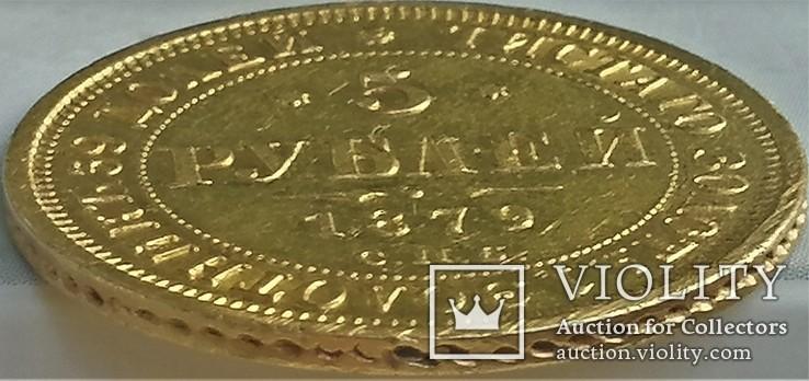5 рублів 1879 року, фото №7