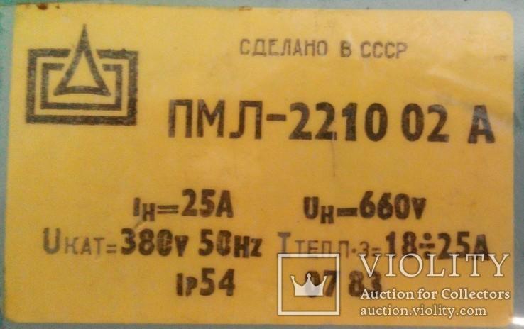 301 Пускатель 2 ПМЛ-2210 02А, фото №3
