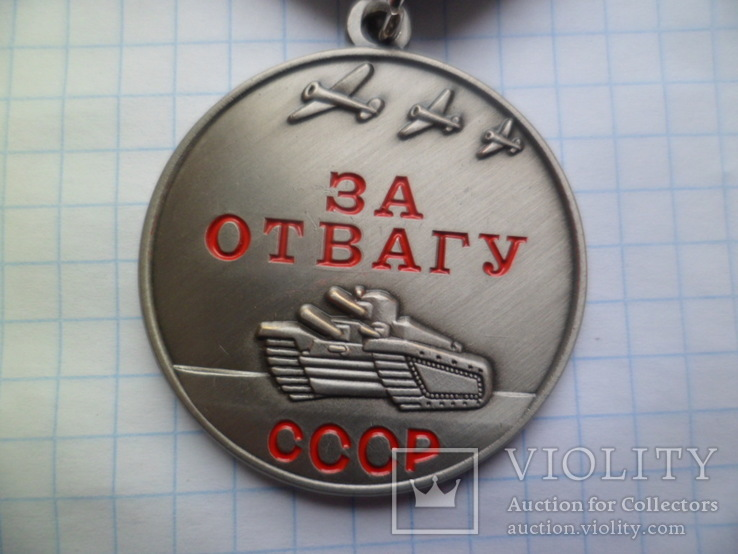 Медаль За отвагу, копия, фото №2