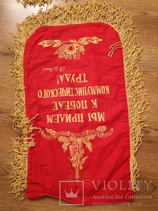 Вымпел Слава Ленин  СССР, фото №6