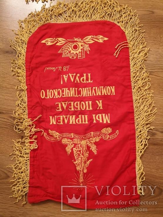 Вымпел Слава Ленин  СССР, фото №7