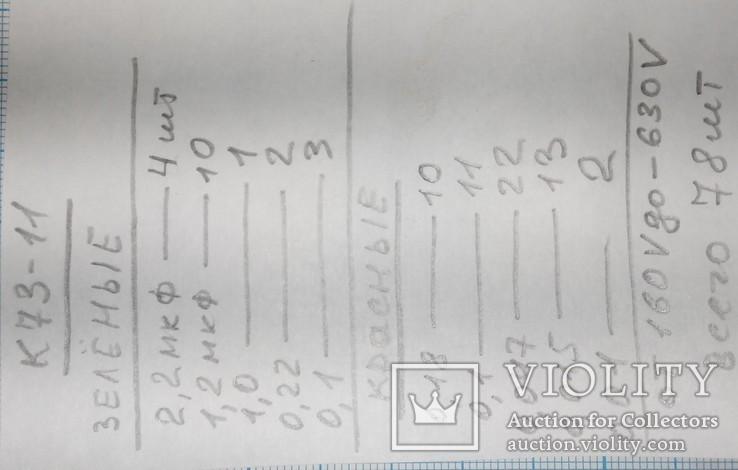 275 Конденсаторы К73-11 с нормированным ТКЕ 78шт, фото №8