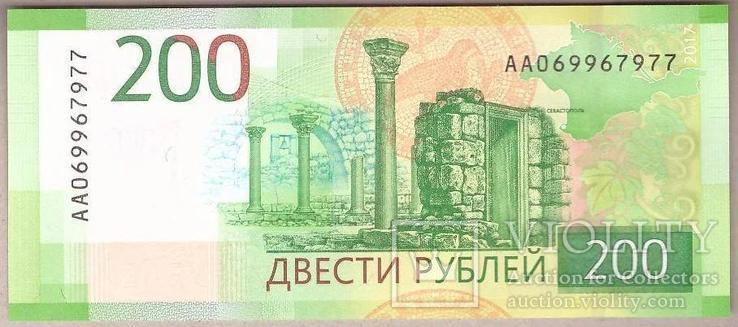 Банкнота Россия 200 рублей 2017 г. Херсонес ПРЕСС - UNC, фото №2