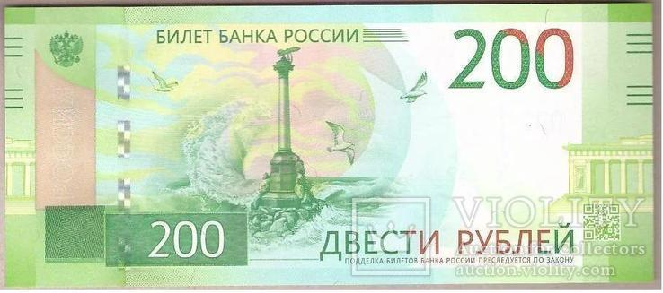 Банкнота Россия 200 рублей 2017 г. Херсонес ПРЕСС - UNC, фото №3