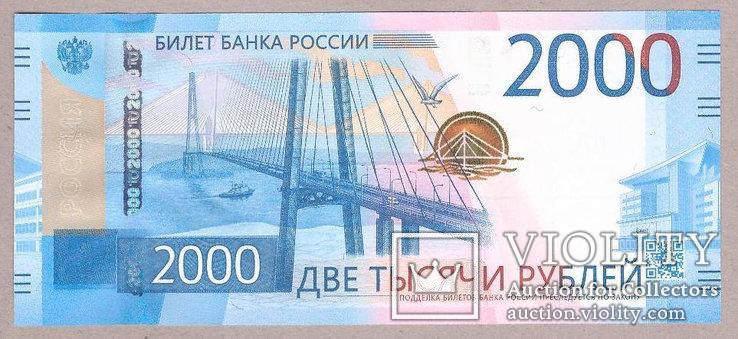 Банкнота Россия 2000 рублей 2017 г. ПРЕСС - UNC, фото №2