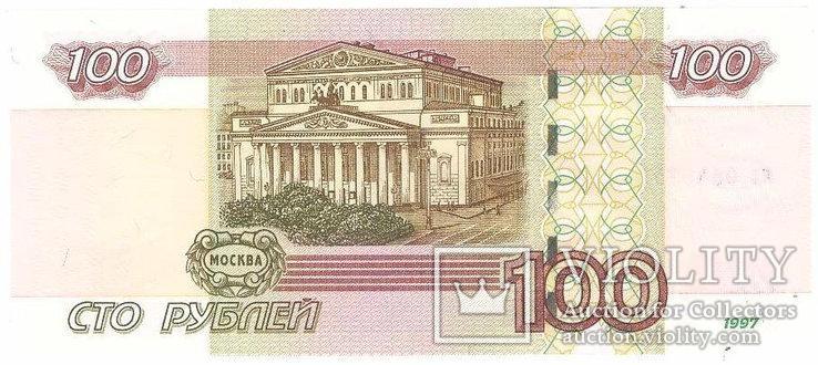 Банкнота России 100 рублей 1997 г. UNC, фото №3