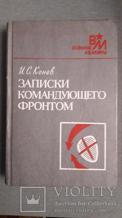 И.С. Конев. Записки командующего фронтом, фото №2