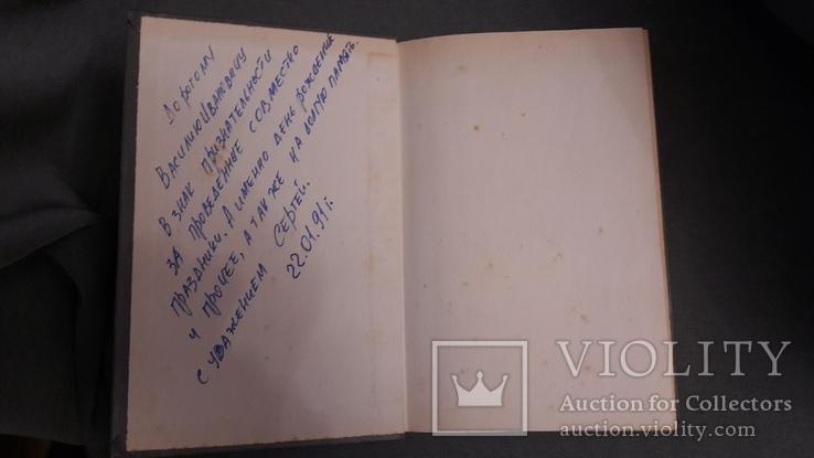 И.С. Конев. Записки командующего фронтом, фото №3