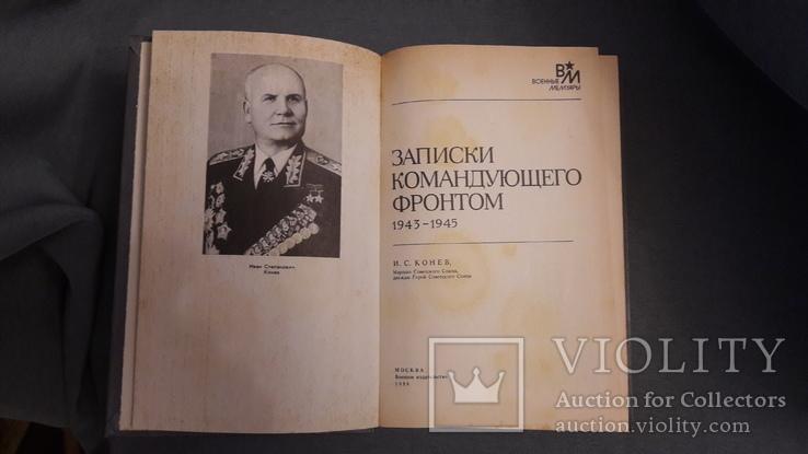 И.С. Конев. Записки командующего фронтом, фото №4