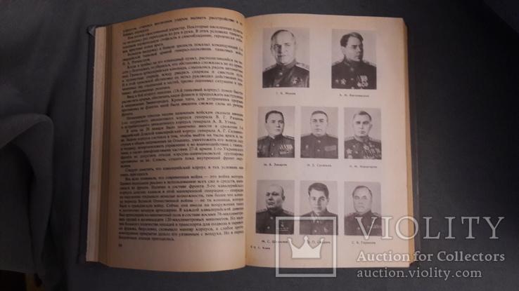 И.С. Конев. Записки командующего фронтом, фото №5