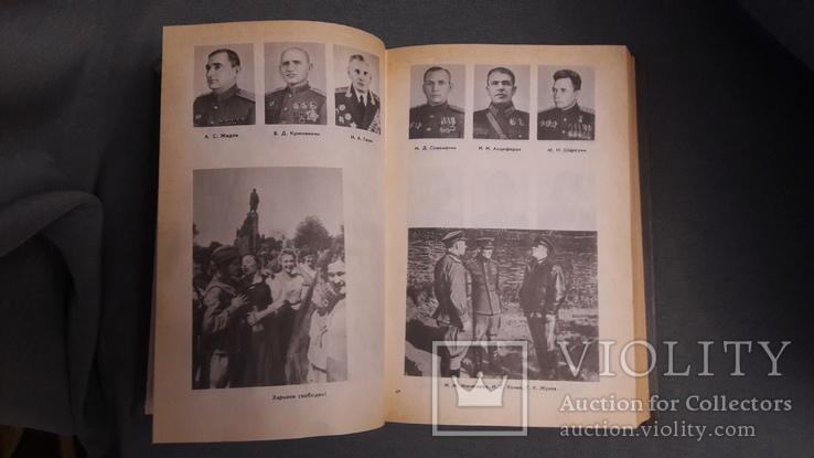 И.С. Конев. Записки командующего фронтом, фото №6