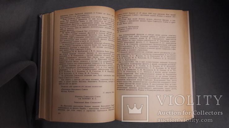 И.С. Конев. Записки командующего фронтом, фото №8