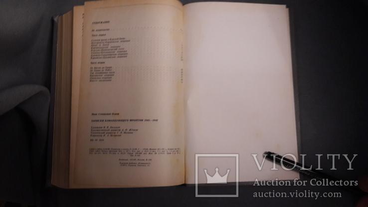И.С. Конев. Записки командующего фронтом, фото №9