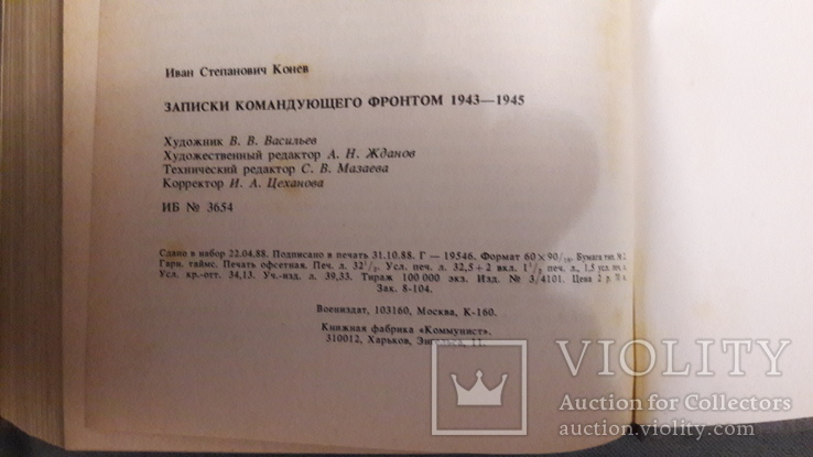 И.С. Конев. Записки командующего фронтом, фото №10