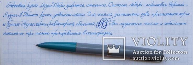"""Перьевая ручка """"Козин"""". Пишет довольно мягко., фото №11"""