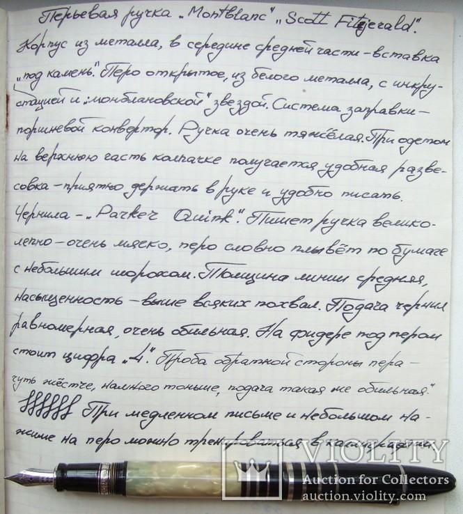 Перьевая ручка ''Montblanc Scott Fitzgerald''. Пишет очень мягко, тонко и насыщенно. Копия, фото №13