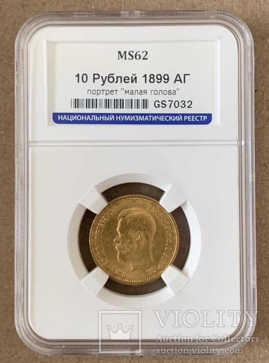 10 рублей 1899г ms62
