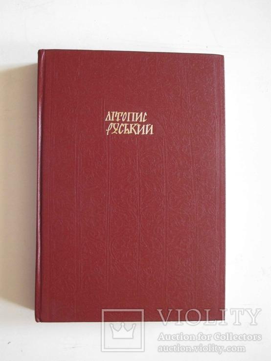 Літопис руський. - Київ, 1989., 591 стор., фото №2