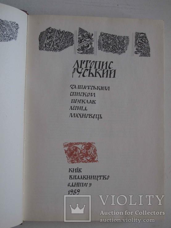 Літопис руський. - Київ, 1989., 591 стор., фото №4