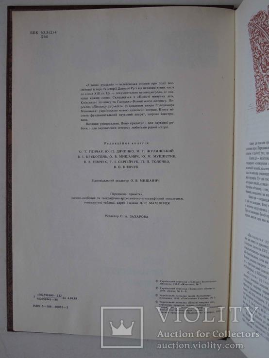 Літопис руський. - Київ, 1989., 591 стор., фото №5