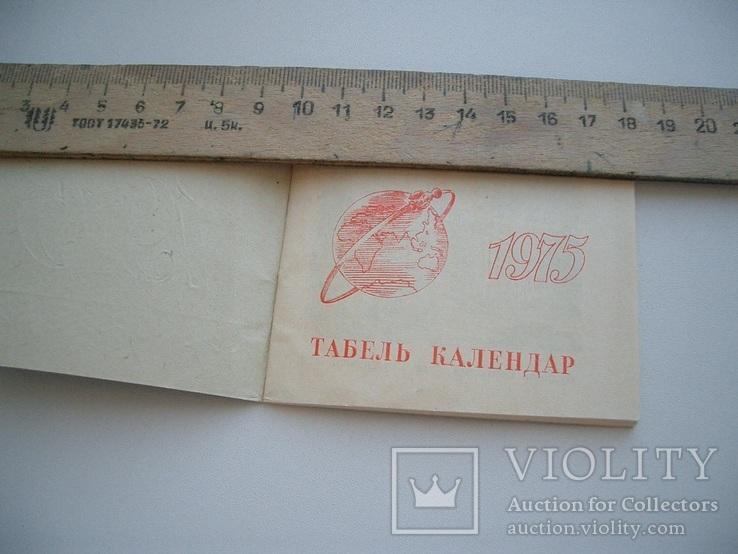 Мини-книжечка табель-календарь 1975год,Киев, фото №3