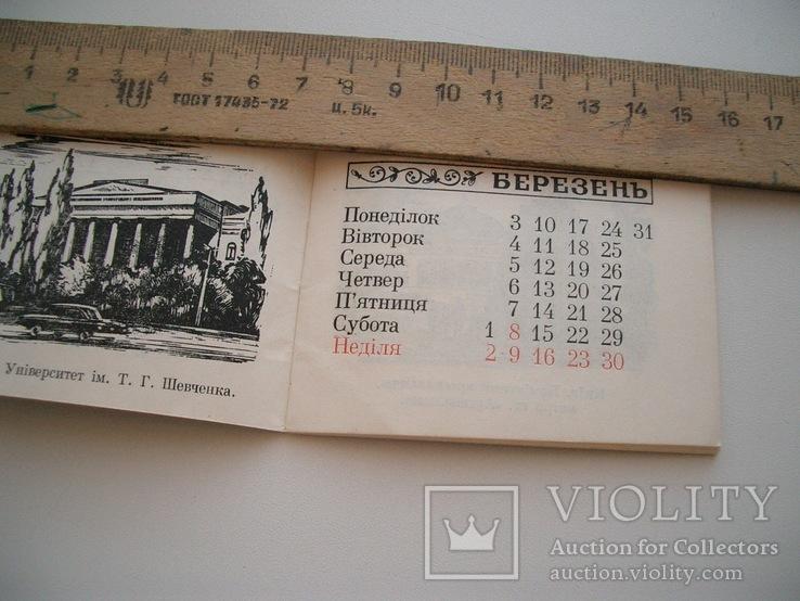 Мини-книжечка табель-календарь 1975год,Киев, фото №7
