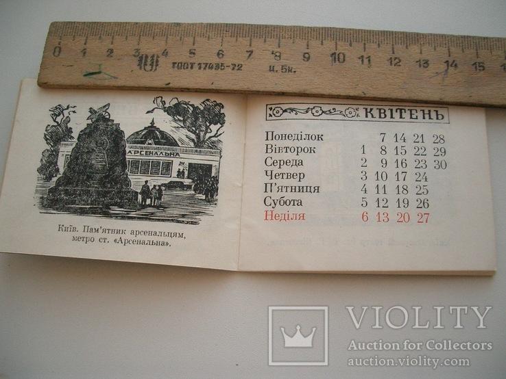 Мини-книжечка табель-календарь 1975год,Киев, фото №8