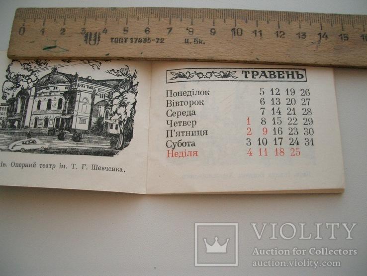Мини-книжечка табель-календарь 1975год,Киев, фото №9