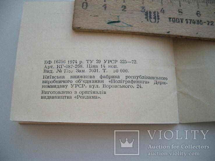 Мини-книжечка табель-календарь 1975год,Киев, фото №13