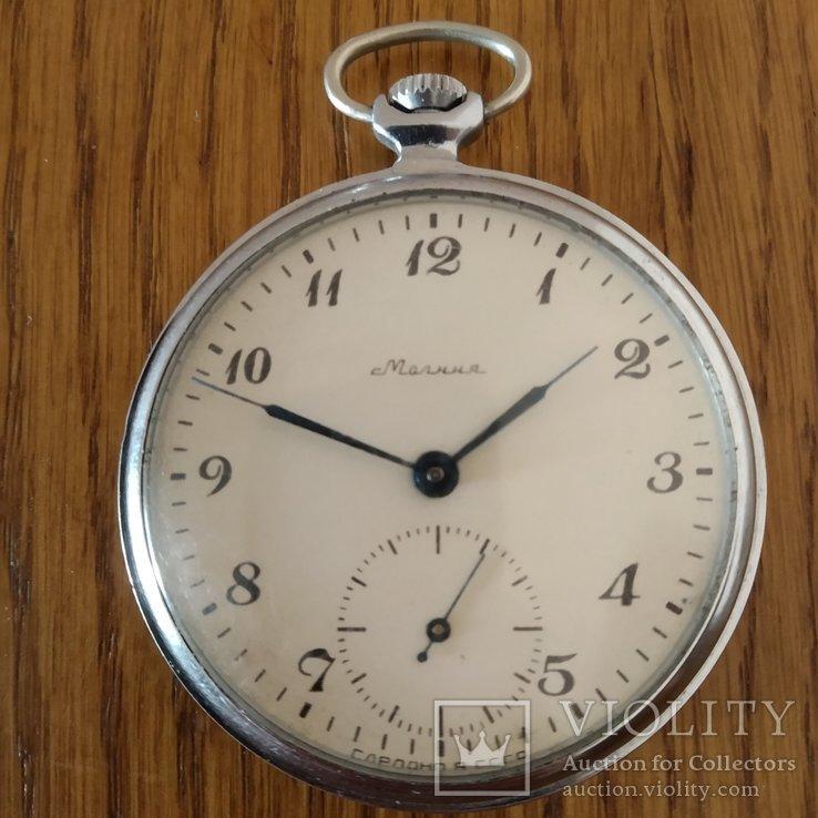 Карманные часы Молния. Тонкие. Рабочие.