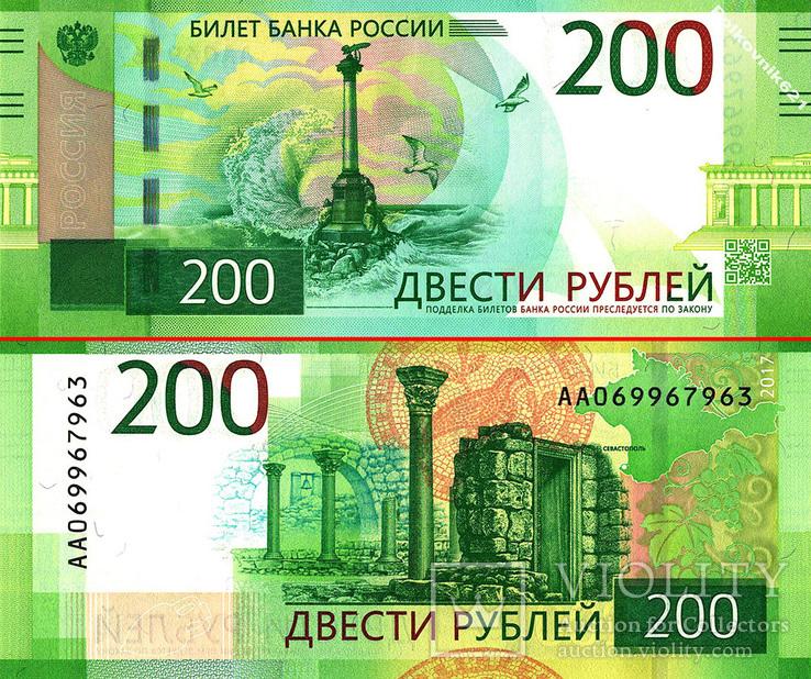 Россия, 200 рублей 2017 года UNC