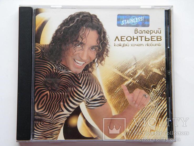 CD. Валерий Леонтьев - Каждый хочет любить., фото №2