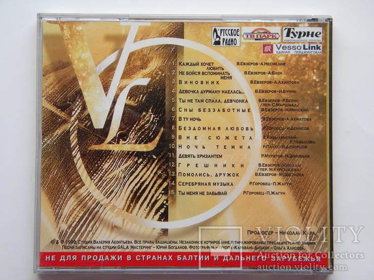 CD. Валерий Леонтьев - Каждый хочет любить., фото №3