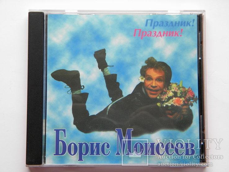 CD. Борис Моисеев - Праздник!, фото №2