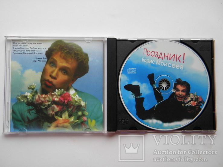 CD. Борис Моисеев - Праздник!, фото №4
