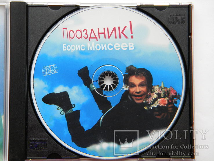 CD. Борис Моисеев - Праздник!, фото №5