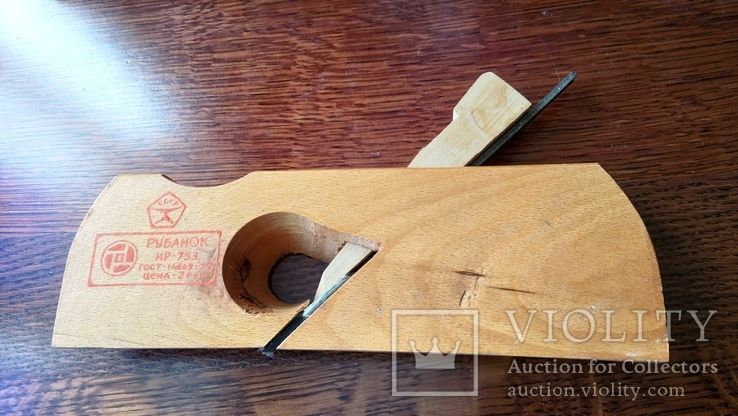 Рубанок советский ИР-753 ГОСТ 14669-79 со знаком качества, фото №4