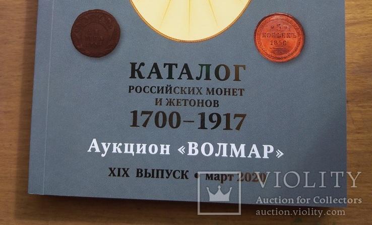 Волмар. Каталог Российских монет и жетонов 1700 - 1917г. XIХ выпуск Март 2020 НОВИНКА, фото №2